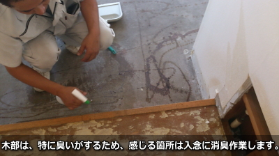 2013.8.31江東区消臭作業